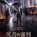 《死者的審判》台灣版海報.JPG