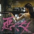 《惡女》台灣版海報-2