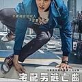 《宅配男逃亡曲》台灣版海報