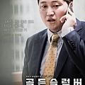 《宅配男逃亡曲》張東奎/金大明 飾