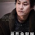 《宅配男逃亡曲》崔金哲/金成均 飾