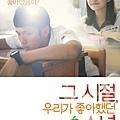 《那些年,我們一起追的女孩》韓國版海報