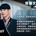 吳瀚文/黃騰浩飾