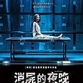 《消屍的夜晚》台灣版海報.jpg