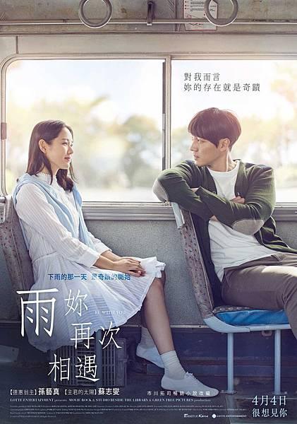 《雨你再次相遇》台灣版海報-1.jpg