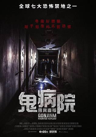 《鬼病院:靈異直播》台灣版海報.jpg