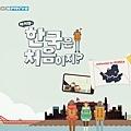 《快來~第一次來韓國吧?》