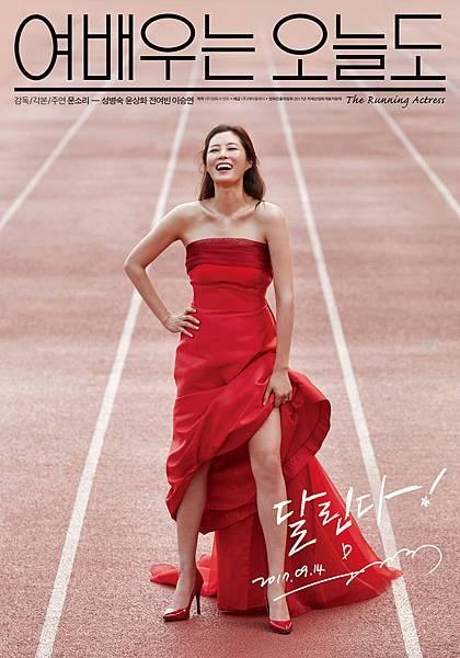 《今天也是女演員》電影海報.jpg
