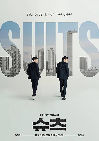 《Suits》海報-1.jpg