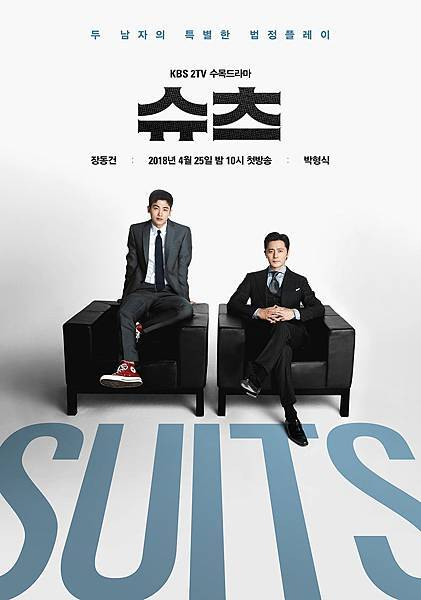 《Suits》海報-3.jpg