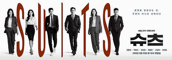 《Suits》海報-4.jpg