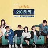 OST.3:崔相燁 - 做得很好.jpg