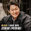姜東哲/朴誠雄 飾