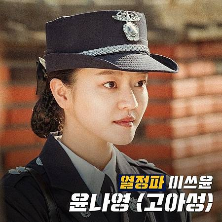 尹娜英/高我星 飾