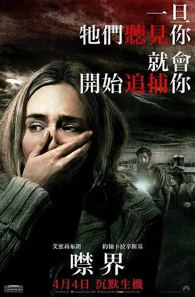 《噤界》台灣版海報