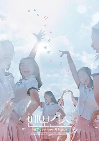 KBS《Dance Sports Girls》.jpg