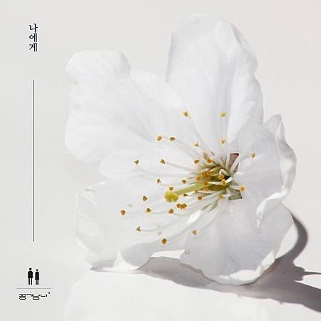 OST.11:空氣男女 - 對我來說.jpg