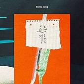OST.1:Stella Jang - 最近的青春.jpg