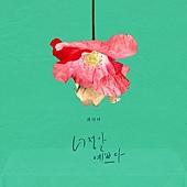 OST.6:崔洛塔 - 你真的好漂亮.jpg