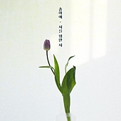 OST.12:宋荷藝 - 為詩而詩.jpg