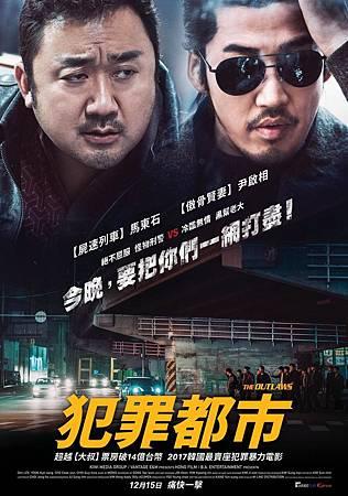 《犯罪都市》台灣版海報.jpg