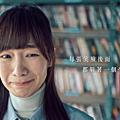 康富美/陽靚 飾