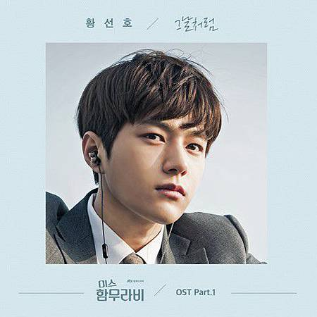 OST.1:Hwang Seon Ho - Like we just met.jpg
