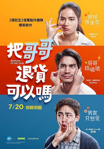 《把哥哥退貨可以嗎》台灣版海報.jpg