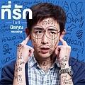 小餅  /尼坤Nichkhun Horvejkul(2PM成員)飾