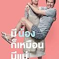 《把哥哥退貨可以嗎》原版海報-5.jpg