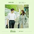 OST.2: ILLUWA BAND - Everyday in you.jpg