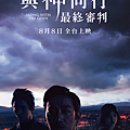 《與神同行:最終審判》台灣版海報.jpg