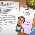 三西/劉國劭 飾
