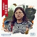 《看不見的台灣》天語翻譯者 貫譽老師