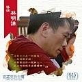 《看不見的台灣》導演