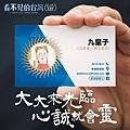 《看不見的台灣》九皇子