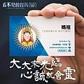 《看不見的台灣》媽祖