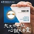 《看不見的台灣》玉皇大帝