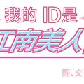 《我的ID是江南美人!》