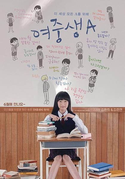 《女中學A》海報
