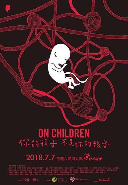 《你的孩子不是你的孩子》海報.jpg