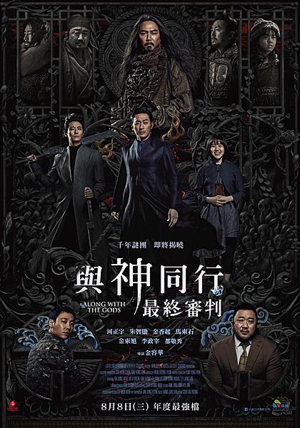 《與神同行:最終審判》台灣版海報-2.png