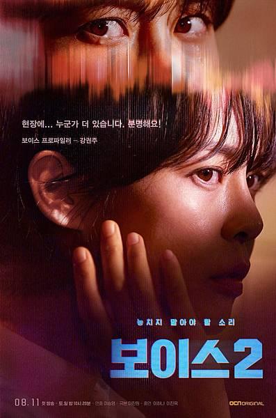 《Voice 2》海報 姜權酒/李荷娜 飾-2.jpg