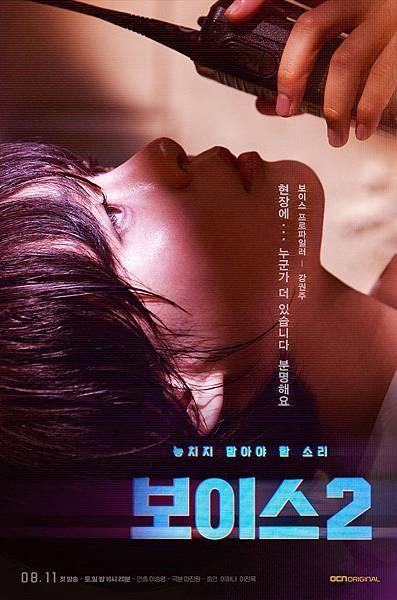《Voice 2》海報 姜權酒/李荷娜 飾.jpg