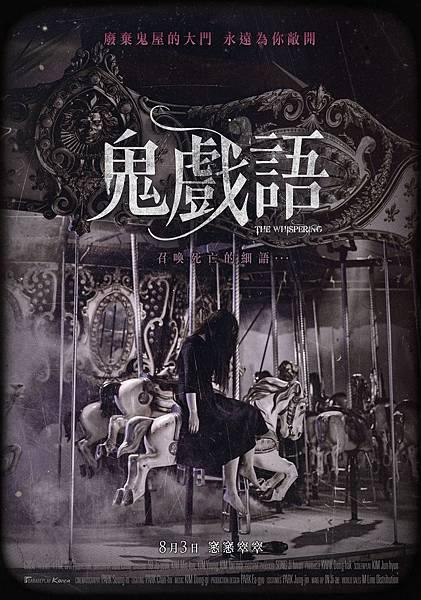 《鬼戲語》台灣版海報.JPG