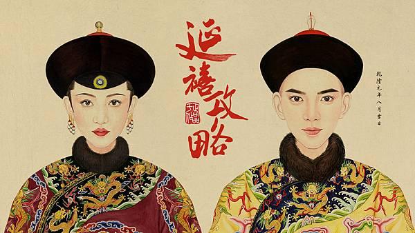 《延禧攻略》中國版海報-5.jpg