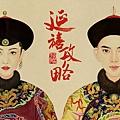 《延禧攻略》中國版前導海報