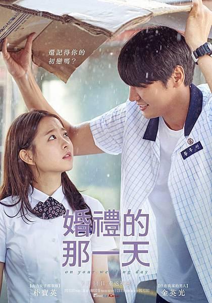 《婚禮的那一天》台灣版海報.jpg
