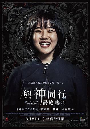 《與神同行:最終審判》台灣版海報 李德春/金香起 飾.jpg