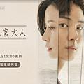 《致親愛的法官大人》愛奇藝台灣站線上看.png